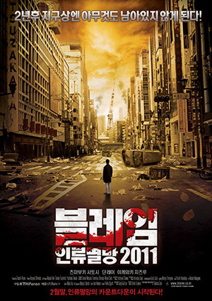 Pandemic-2009-J-Movie