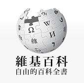 Wikipedia Kina China