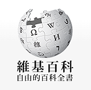Kinas regim försöker återigen stänga ner Wikipedia