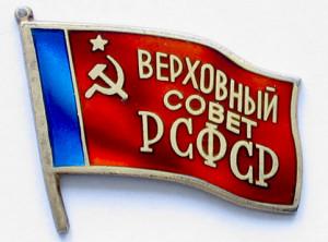 Högsta Sovjet - ????????? ?????